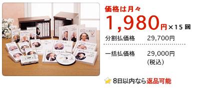 ユーキャンの講話CD