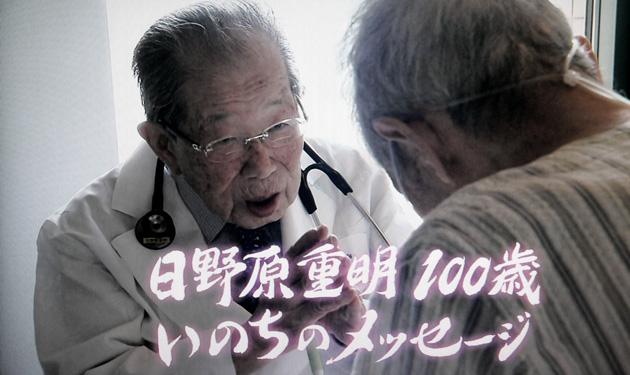 日野原重明 100歳